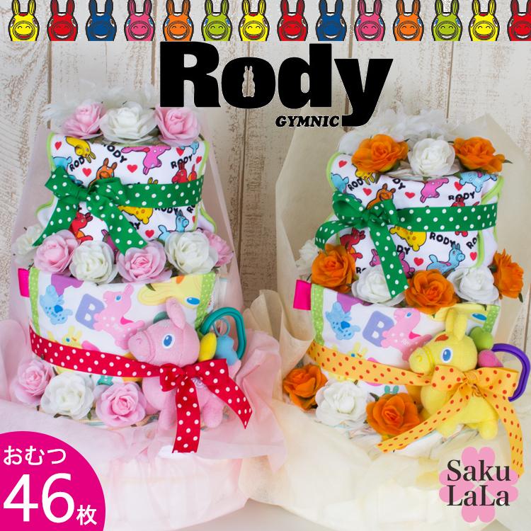 【ロディ おむつケーキ】 男の子 女の子 出産祝い おむつ46枚 パンパース ムーニー メリーズ Rody【送料無料】