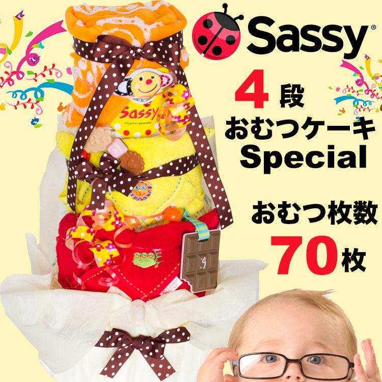 おむつケーキ Sassy サッシー 4段オムツケーキ おむつ70枚!出産祝い 【送料無料】土曜営業