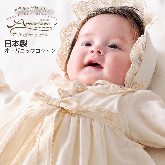 【お宮参り】【ベビードレス】お披露目・出産祝い・セレモニードレス/日本製 オーガニックコットン 赤ちゃんへのプレゼント 50-70サイズ セット