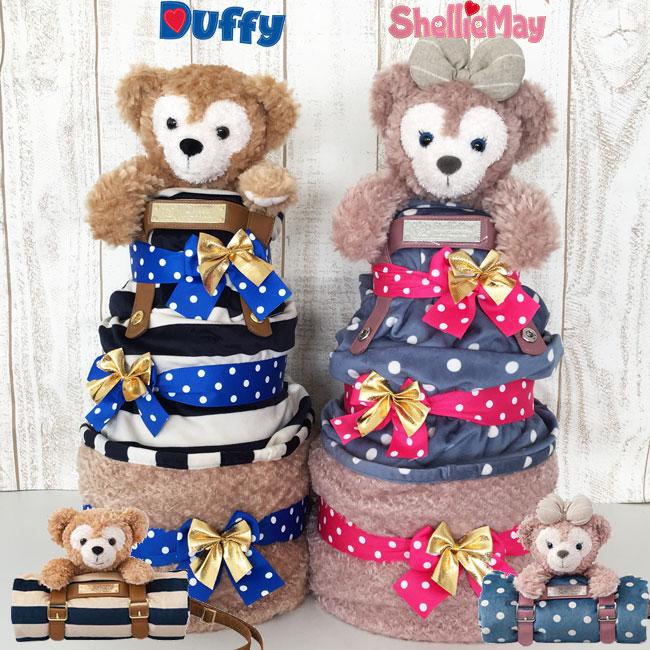 おむつケーキ かわいいダッフィーとシェリーメイのブランケット付きオムツケーキ 男の子、女の子の出産祝いに 送料無料 Oタイプ土曜営業