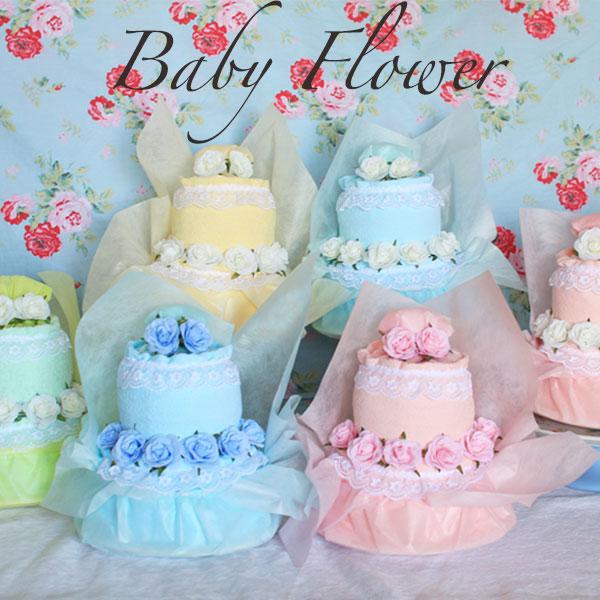 2段おむつケーキ ポンパドール 6色から選べる♪ オムツケーキ 出産祝い【送料無料】男の子 女の子