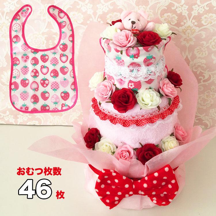 おむつケーキ オムツケーキ 3段おむつケーキRoyal Strawberry 出産祝い ★mamagirl ママガール掲載商品