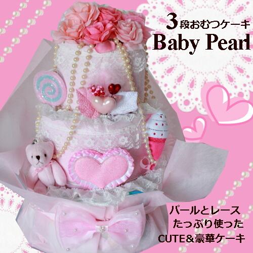 3段おむつケーキ ベイビーパール 出産祝い【送料無料】