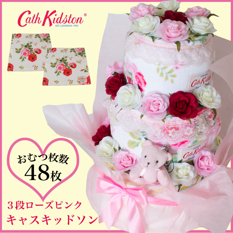 おむつケーキ キャスキッドソン ローズ3段ピンク 華やかでセレブな雰囲気たっぷりの出産祝い【送料無料】