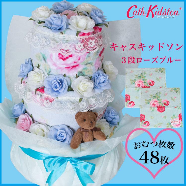 おむつケーキ キャスキッドソン ローズ3段ブルー 出産祝い【送料無料】