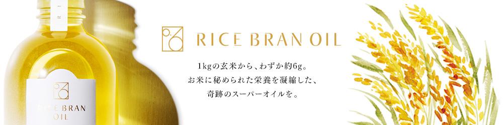 南青山0.6RICE BRAN OIL:お米の健康効果を世界に広める圧搾米油専門店