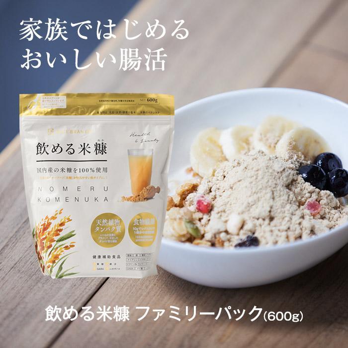 国産スーパーフード『米ぬか』で家族でおいしく腸活を! 【CM放送中!】飲める米糠ファミリーパック(600g)