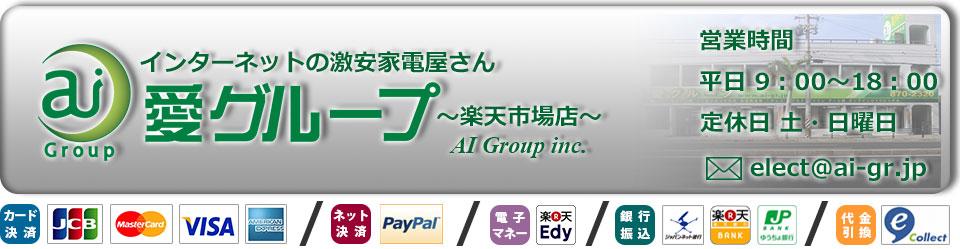 激安家電の店 愛グループ:パソコン・デジカメ・MP3・etc激安販売 愛グループ 家電の愛