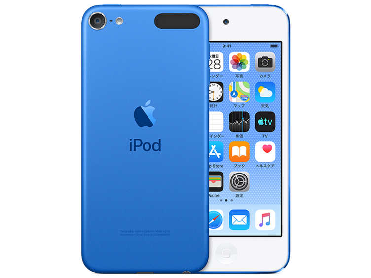 APPLE iPod touch MVJC2J/A [256GB ブルー]【お取り寄せ商品(3週間~4週間程度での入荷、発送)】