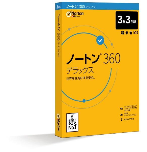 【メール便対象】シマンテック ノートン 360 デラックス 3年3台版【お取り寄せ(1週間~10営業日程度)での入荷、発送】