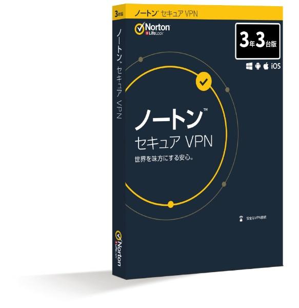 シマンテック ノートン セキュア VPN 3年3台版【お取り寄せ(10日~2週間半程度)での入荷、発送】