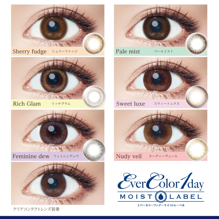 !泽尻 Erika 设计选型过 colorwandermoistlabel 度和 1 盒 10 片 14.5 毫米彩色隐形眼镜