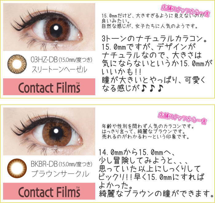 2-SET15.0mm contact film three tone grey / color circle Brown / two tone blue / black circle / Hazel circle and costume of coloured 15 mm degree and without / coloured two SET