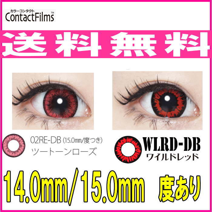 wild red contact film red one month wild red wild red red colored contacts halloween