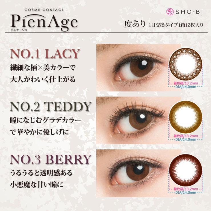 ピエナージュ ☆ PIENAGE one-day color contact lenses DIA14.0 BC8.6 PWR ± 0.00 to 6.00 Lacy Teddy Berry MAGGY ♪ ViVi exclusive model Maggie color contact lenses color contacts