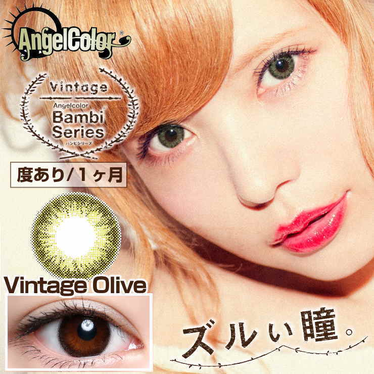NEW! ☆ olive vintage Bambi series NEW ★ Bruce wings Angel color VINTAGE vintage half-Caracol 14.2 mm per month