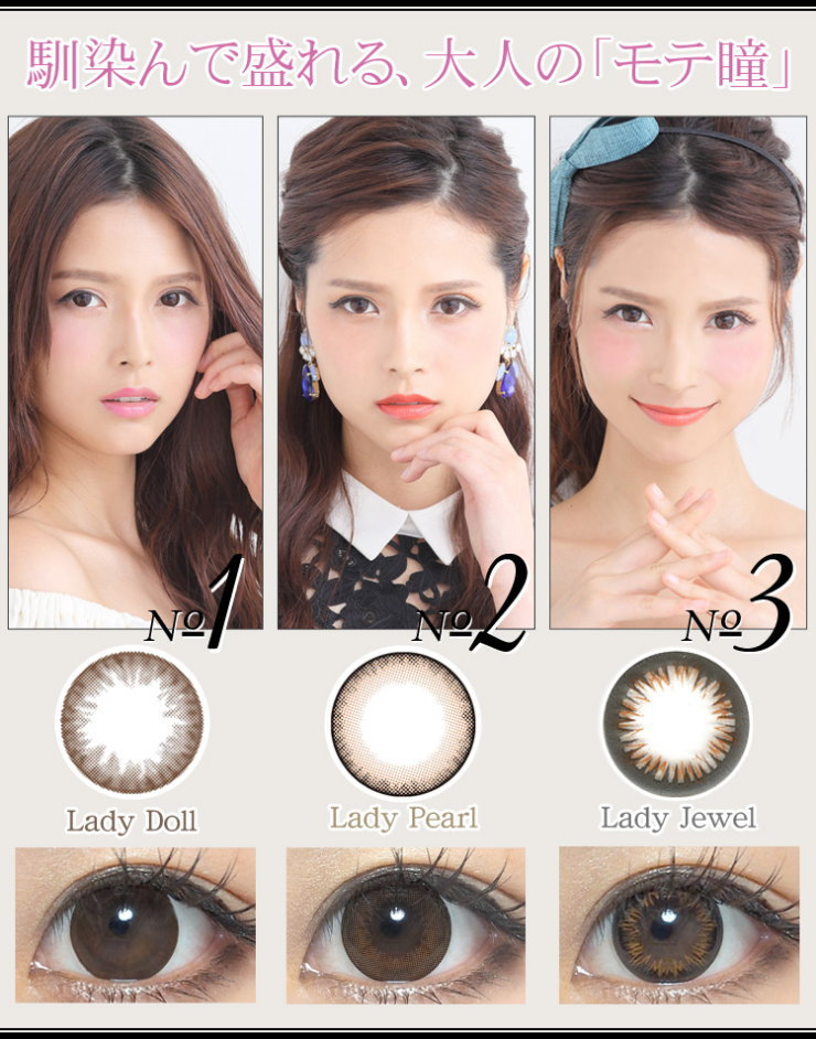 Lady x without Pearl 2 set ★ ancon adult monthly Anecon Otona Monthly 1 box 1 with degree / degree and DIA14.2mm ancon fine trim work OK coloured (Brown) (gradationcaracon) (coloured) (color contact lenses)