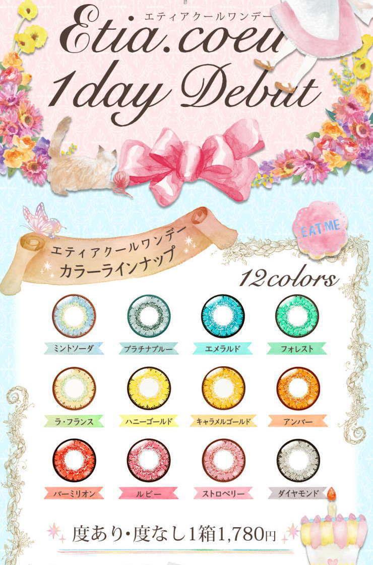 1-d royal: new colors add ☆ etiacoorwander coloured etiawander