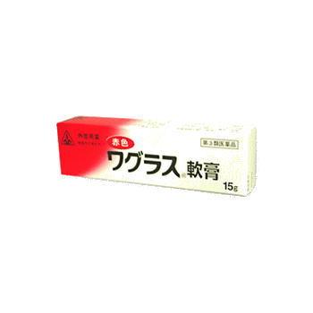 15g×5本4ケ【第3類医薬品】 【あす楽対応】赤色ワグラス軟膏