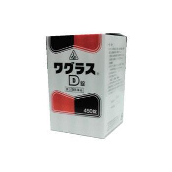 【あす楽対応】ワグラスD錠 450錠【第2類医薬品】
