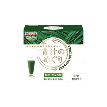 ヤクルト 青汁のめぐり 30袋10箱セットヤクルト 青汁のめぐり 30袋10箱セット, 収納雑貨ツエッペ:61e3983a --- officewill.xsrv.jp