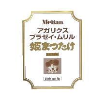新・姫まつたけ(ヒメマツタケ)(姫マツケタ) (2.5g×60包) 3箱セット