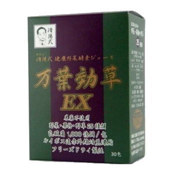 済陽式健康野菜 酵素ジュース万葉効草EX 90g (3g×30包)3箱セット