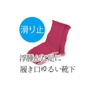 浮腫みの気になる方にお勧め 履き口のゆるい靴下は介護用に人気です 吸水性に優れ 年間を通して履ける靴下です 再値下げ 訳アリ 期間限定 介護,靴下,くつ下,くつした,むくみ,浮腫み,ゴム,冷え性,肌,やさしい,リラックス 価格 交渉 送料無料 介護履き口ゆる~いくつ下 すべり止め付 室内用
