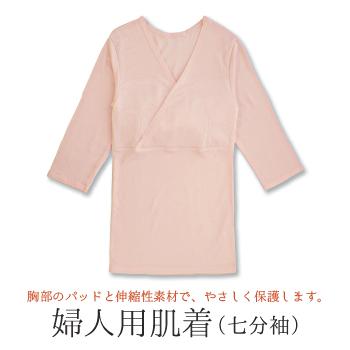 胸部のパッドと伸縮性の良い素材でやさしくお身体を包みます 婦人用肌着 往復送料無料 訳あり パッドつき 下着 リハビリ 女性用 綿 コットン 特価 介護 着替え 介護用品 シニア 七分袖 高齢 麻痺 かんたん