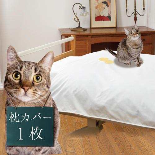 驚きの値段 枕におしっこしちゃう 困った猫ちゃんの飼い主さんに 猫おしっこスプレー対策用 はっ水枕カバーまずはお試し1枚入り 撥水,はっ水,シート,スプレー,尿路結石,布団カバー,ベッド,カバー,防水対策,嘔吐,対策 トレンド