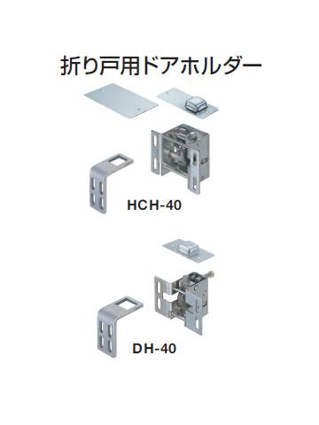 折り戸用ドアホルダー 「DH-40」防火ドア用 日本ドアーチェック製造株式会社【メーカー取り寄せ品】