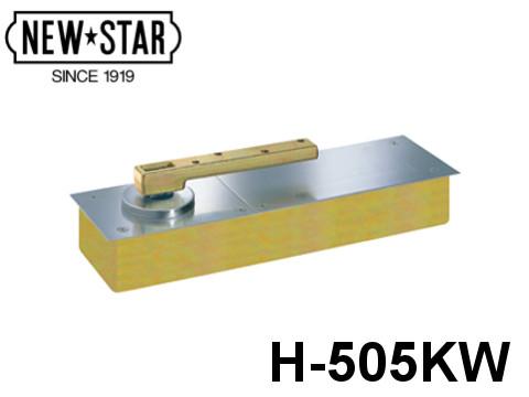 フロアヒンジ 「H-505KW」 ストップなし 一般ドア用 中心吊り一方開き トップ逆付 日本ドアーチェック製造株式会社【メーカー取り寄せ品】