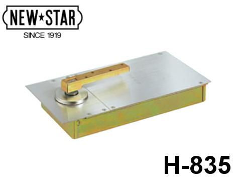 フロアヒンジ 「H-835」 ストップなし 一般ドア用 中心吊り一方開き 角度制限タイプ 日本ドアーチェック製造株式会社【メーカー取り寄せ品】