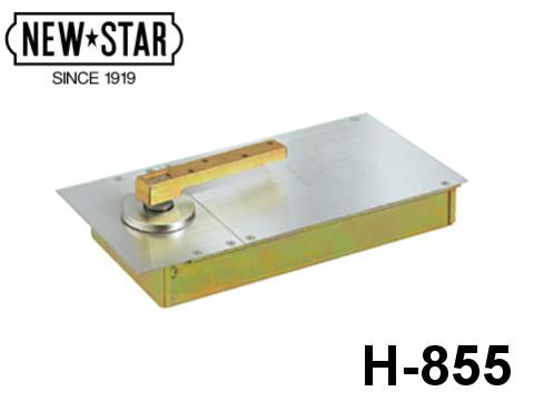 フロアヒンジ 「H-855」 ストップなし 一般ドア用 中心吊り一方開き トップ逆付 日本ドアーチェック製造株式会社【メーカー取り寄せ品】