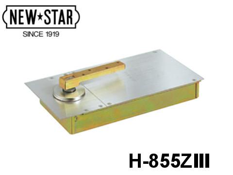 フロアヒンジ 「H-855ZⅢ」 ストップなし 一般ドア用 中心吊り一方開き 日本ドアーチェック製造株式会社【メーカー取り寄せ品】