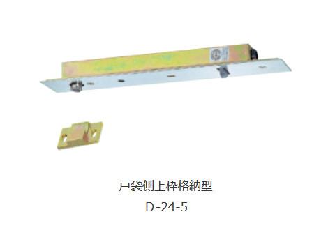 【メーカー取り寄せ品】 戸袋側上枠格納型 「D-24-5」 スモクローザ 日本ドアーチェック製造株式会社