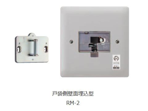 スモクローザ 戸袋側壁面埋込型 「RM-2」 日本ドアーチェック製造株式会社【メーカー取り寄せ品】