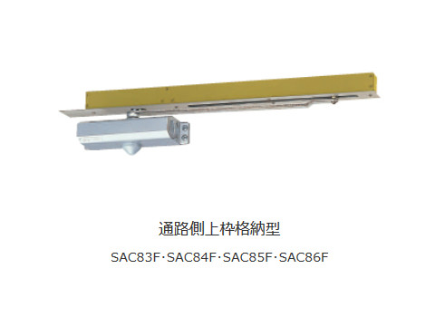 スモクローザ 通路側上枠面付型 SACシリーズ「SAC83F」 日本ドアーチェック製造株式会社【メーカー取り寄せ品】