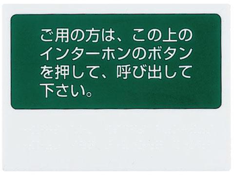 【ネコポス選択可】呼出用点字標示板 神栄ホームクリエイト SK-TEN-23-2【メーカー取り寄せ品】