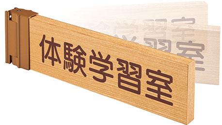 一般室名札(突出スイング型) 神栄ホームクリエイト 新協和 SK-WN-2SW(大)【メーカー取り寄せ品】