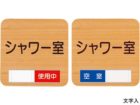 室名札サイン(平付型) 神栄ホームクリエイト SK-WS-2LR 無地【メーカー取り寄せ品】
