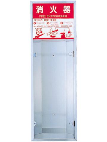消火器ボックス(全埋込型) 神栄ホームクリエイト SK-FEB-23P オープン型【メーカー取り寄せ品】