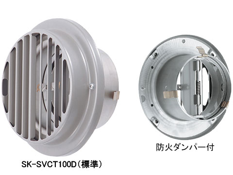 ベントキャップ縦型(標準(網なし)・防火ダンパー付) 神栄ホームクリエイト SK-SVCT150D 換気口【メーカー取り寄せ品】