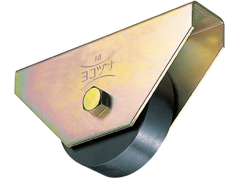 ヨコヅナ 鉄重量戸車 平型 鉄枠 JHM-1502 鉄重量戸車 平型 鉄枠 ヨコヅナ JHM-1502 【メーカー取り寄せ品】