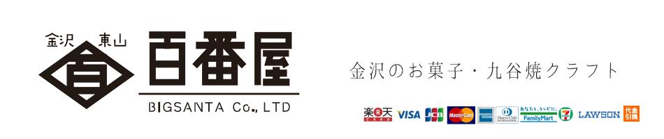 百番屋:金沢の「あいそらしい(=かわいい、愛らしい)」商品をお届けします。