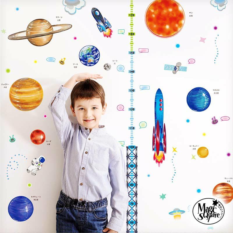 宇宙の旅に出かけよう 身長が測れるウォールステッカー シール式ウォールステッカー 惑星と身長計 メール便 送料無料 ウォールステッカー 子供部屋 身長計 壁掛け 知育 宇宙 星 地球 月 土星 火星 水星 子育て かわいい 天体観測 はがせる 剥がせる 子供 入園 壁に貼る 木星 人気ブレゼント! ステッカー 出産祝い キッズルーム 金星 育児 新生活 入学 プラネタリウム 成長 日本メーカー新品