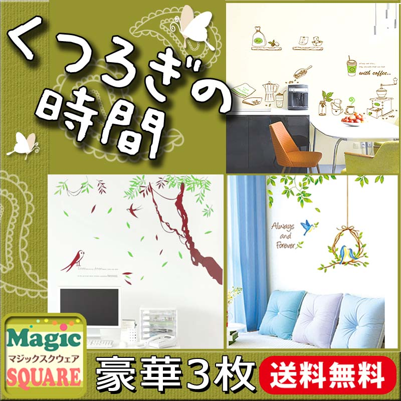 The Email To Call Wall Sticker Blue Bird Cafe Tree North Europe Seal Expression Leaf Branch Small Deep Interior