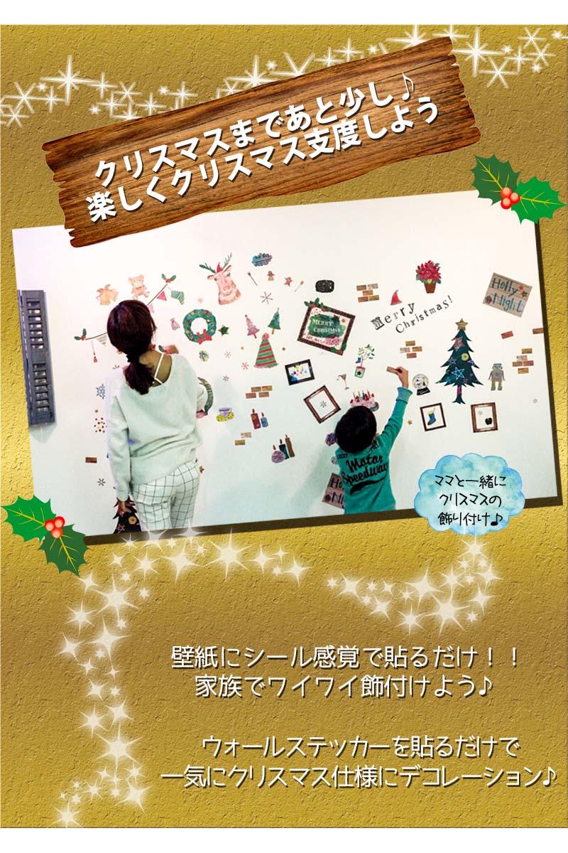 Magicsquare | Rakuten Global Market: Seal the wall decals Christmas ...