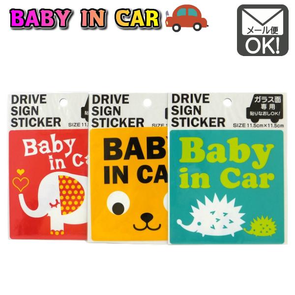 メール便対応 1通48枚までOK 後続車に安全運転を呼びかけます ドライブサインステッカー BABY ギフト プレゼント ご褒美 アニマル 角 車用ステッカー セーフティーサイン Baby 売り込み 日本製 in 赤ちゃん car