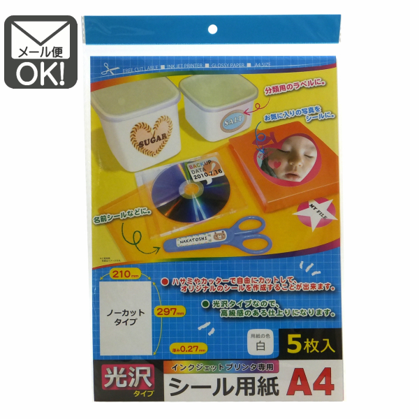 メール便対応 1通8個までOK 倉庫 オリジナルのシールを作成することができます 5枚入 発売モデル 光沢タイプA4シール用紙